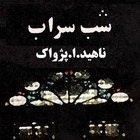 قصه شب: شب سراب 51
