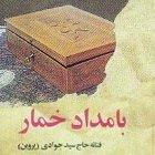قصه شب: بامداد خمار 1